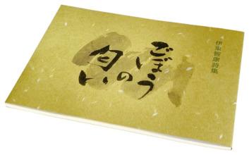 伊東智康詩集 ごぼうの匂い【冊子】